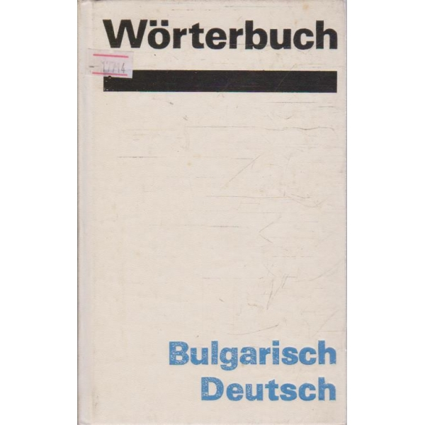 Worterbuch   Bulgarisch-Deutsch