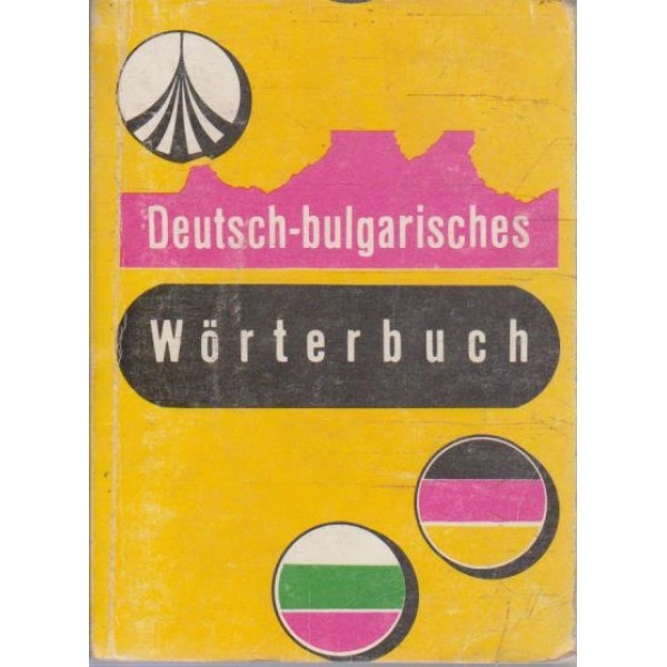Deutsch-bulgarischenes Worterbuch