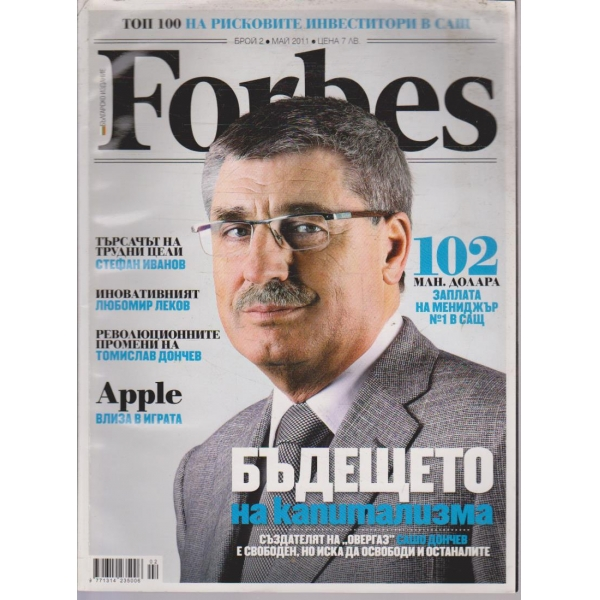 Forbes бр.2/2011
