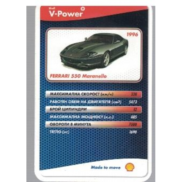 Shell V-Power №23