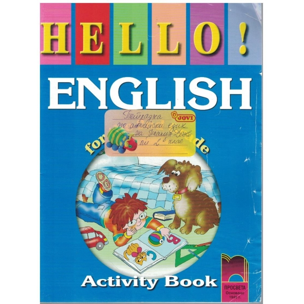 Hello! English for the 2nd grade - activity book