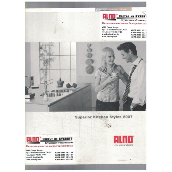 ALNO Superior kitchen styles 2007
