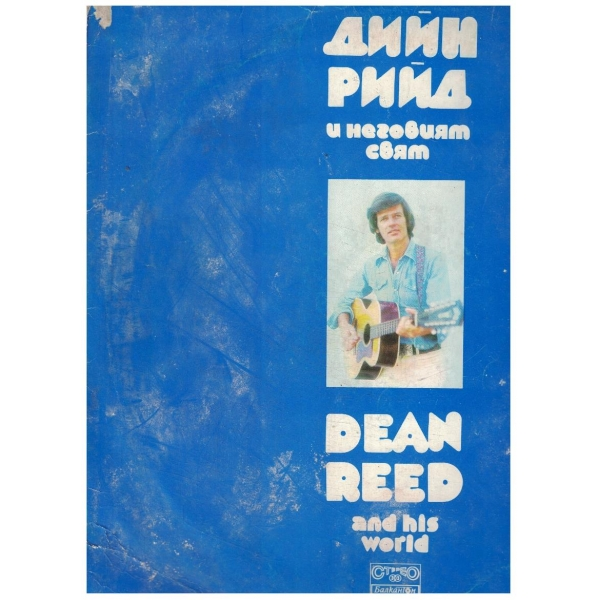 DEAN REED and his world ВТА 2118