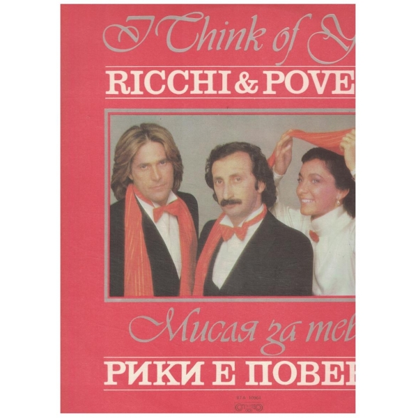 RICCHI & POVERI - I think of you ВТА 10964